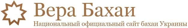 Национальный официальный сайт бахаи Украины